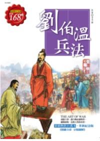 劉伯溫兵法^(全彩革 ^)
