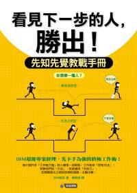 看見下一步的人勝出:先知先覺教戰手冊
