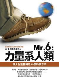 Mr.6:力量系人類:讓人生逆轉勝的30個科學方法