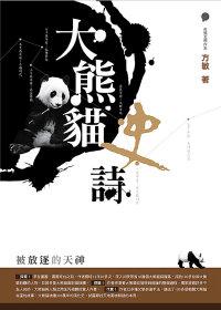大熊貓史詩