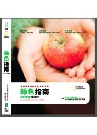 綠色指南:聰明消費者的完全參考手冊