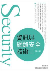 資訊與網路安全技術(第二版)