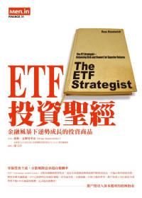 ETF投資聖經:掌握投資主流,分散風險追求超高報酬率