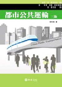都市公共運輸 (3版)