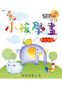 小孩學畫─動物樂園