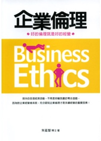 企業倫理 =  Business ethics /
