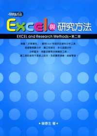 EXCEL與研究方法 =  EXCEL and research methods /