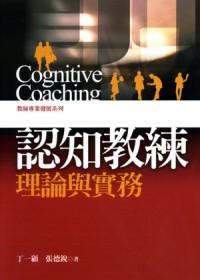 認知教練理論與實務