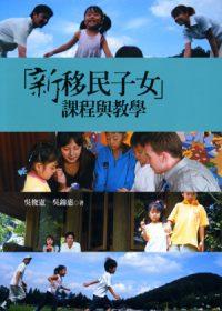 「新移民子女」課程與教學 /