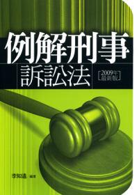 例解刑事訴訟法(2009年最新版)