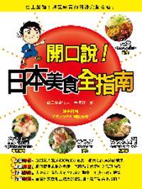 開口說!!日本美食全指南