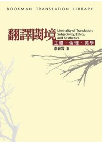 翻譯閾境 =  Liminality of translation : 主體、倫理、美學 : subjectivity, ethics, and aesthetics /