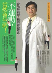 不運動,當然會生病! :  游敬倫醫師的極簡運動療法 /