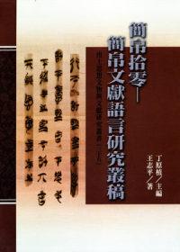 簡帛拾零:簡帛文獻語言研究叢稿