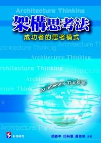 架構思考法:成功者的思考模式