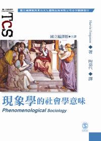 現象學的社會學意味 :  現代社會的經驗與洞見 /