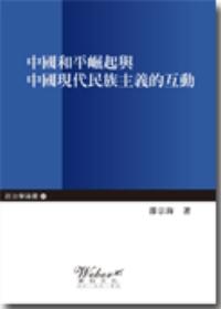 中國和平崛起與現代民族主義的互動