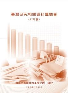 臺灣研究相關資料庫調查. 97年度