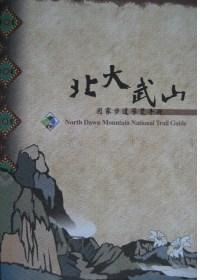 北大武山國家步道