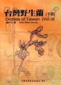臺灣野生蘭