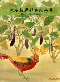 陳石柱膠彩畫 =  The Paintings of Shir-Juh Chen /