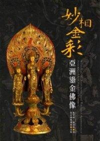 妙相金彩:亞洲鎏金佛像