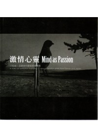 激情心靈 :  17位台、日新世代藝術家錄像展 = Mind as passion : a video art exhibition featuring 17 new-generation artists from Taiwan and Japanz : ng /