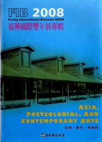 FIB 2008福興國際雙年展專輯:亞洲.當代.後殖民