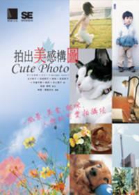 拍出美感構圖Cute Photo:風景.美食.貓咪.人物的可愛拍攝法