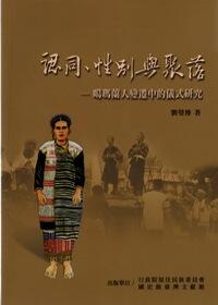 認同、性別與聚落 : 噶瑪蘭人變遷中的儀式研究