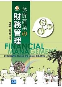 休閒產業の財務管理 =  Financial management in hospitality, tourism and leisure industries /