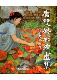 唐雙鳳彩繪畫集