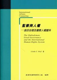 監察與人權 :  良好治理及國際人權體系 /