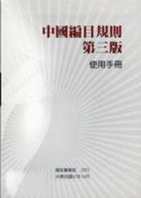 中國編目規則第三版使用手冊 /
