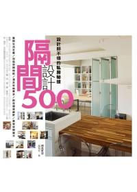 隔間設計500:設計師不傳的私房秘技