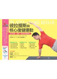 彼拉提斯與核心復健運動 : 改善背痛.舒壓.塑身的身體療法 = Pilates & core rehab.
