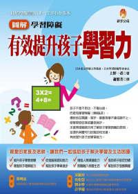 圖解學習障礙 :  有效提升孩子學習力 /