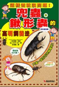 兜蟲.鍬形蟲的高明飼養法
