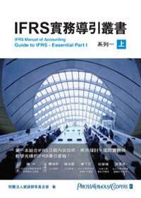 IFRS實務導引叢書系列