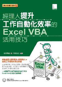 經理人提升工作自動化效率的Excel VBA活用技巧(附光碟)