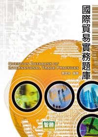 國際貿易實務題庫