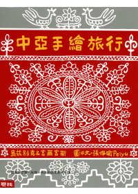 中亞手繪旅行:烏茲別克與吉爾吉斯