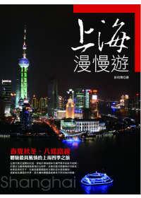 上海漫慢遊