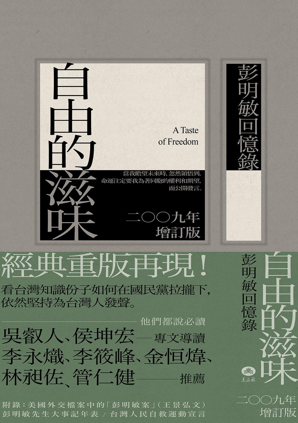 自由的滋味 彭明敏回憶錄(二○○九年增訂版)