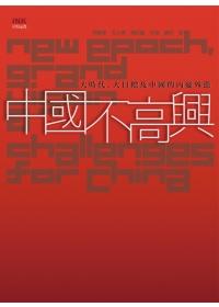 中國不高興 :  大時代、大目標及中國的內憂外患 /