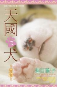 天國之犬 ~ 奇蹟 ~ (全)