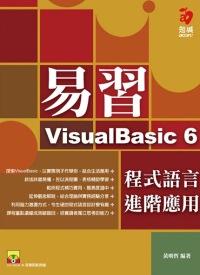 易習Visual Basic 6 : 進階應用