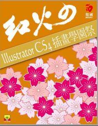 紅火のIllustrator CS4插畫學園祭 /