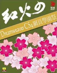 紅火のDreamweaver CS4網頁學園祭 /