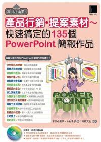 產品行銷.提案素材 :  快速搞定的135個PowerPoint簡報作品 /